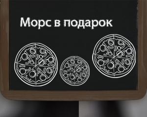 Морс к каждой пицце в подарок